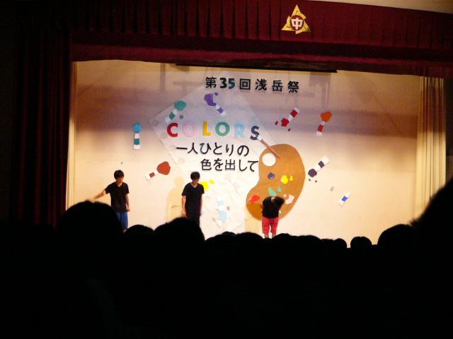 浅岳祭~AJC~